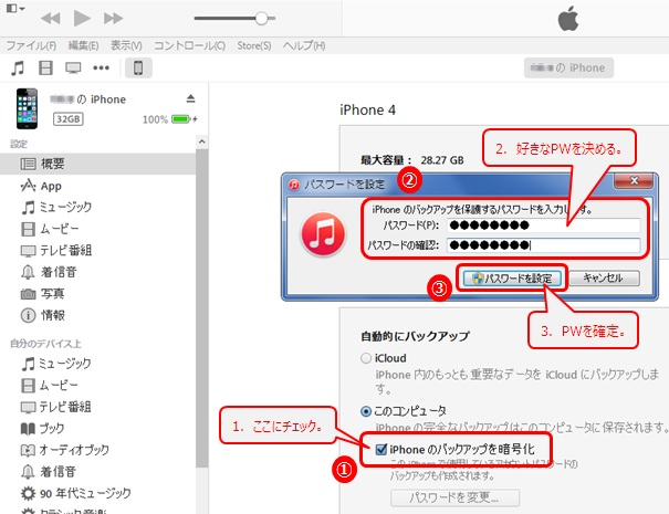 iPhone のバックアップを暗号化