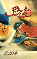 Atomi Jung By Haider Qureshi