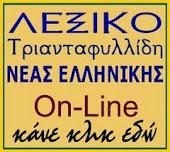 ΛΕΞΙΚΟ on-line