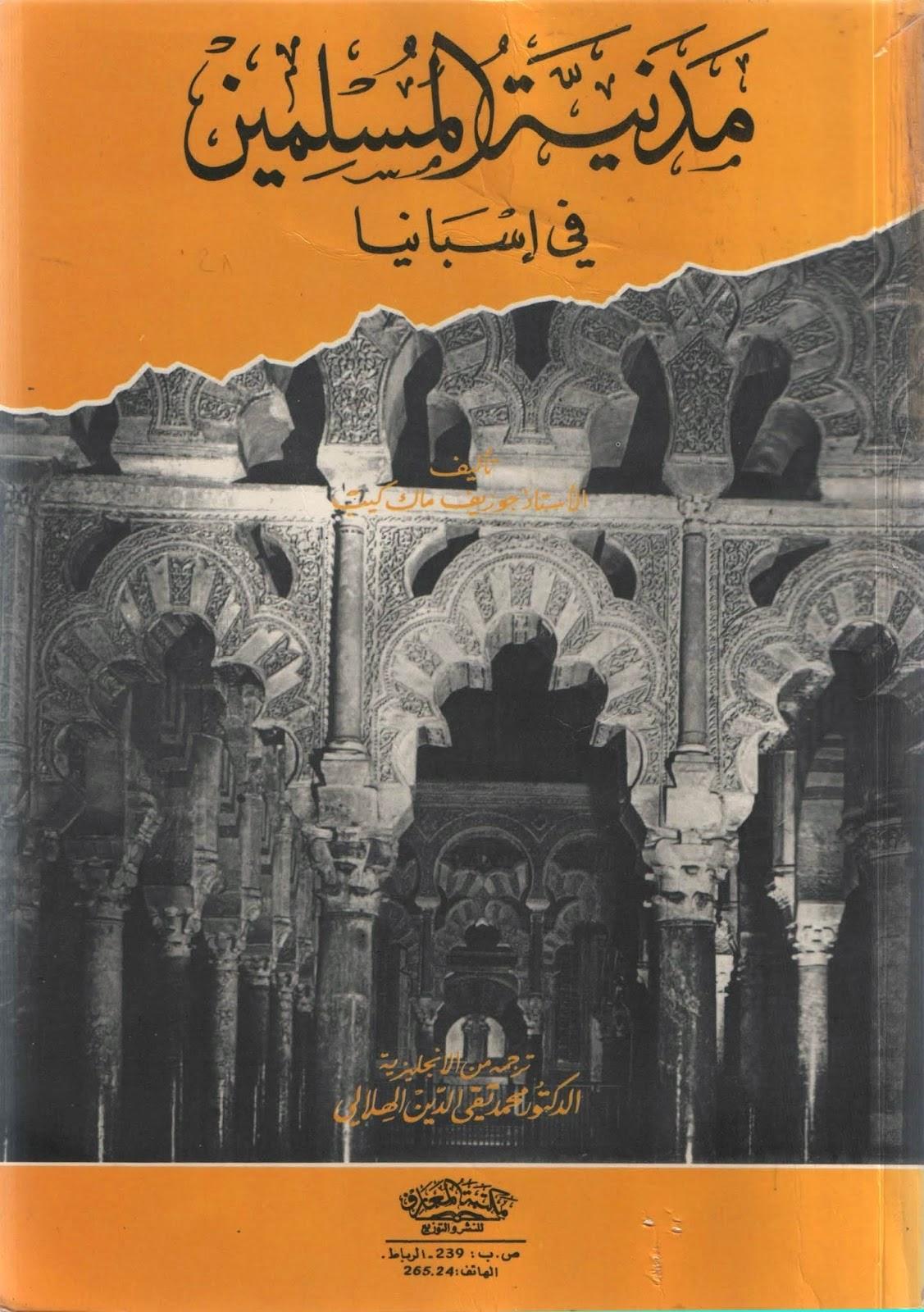 كتاب مدنية المسلمين في إسبانيا لـ جوزيف ماك كيب