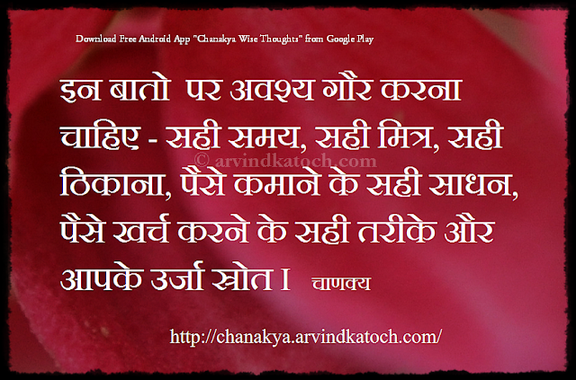 money, energy, place, time, friend, Chanakya, Hindi, Thought, Quote,