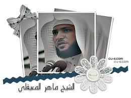 تحميل القران الكريم بصوت القارىء ماهر المعيقلي Download Qoran Reader Mahir Al-Muaiqly mp3
