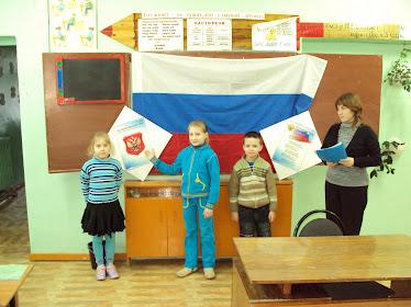 """Занятие на тему: """"Государственные символы России"""""""