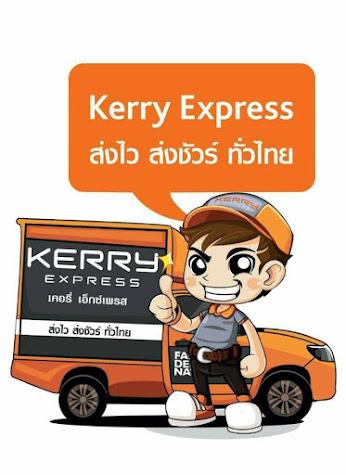 ค่าบริการ จัดส่ง ของ Kery Express,ทั่วประเทศ
