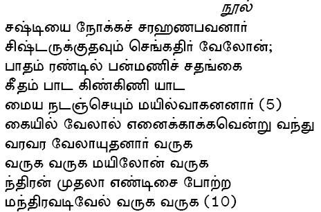 kandha sasti kavasam lyrics in tamil pdf