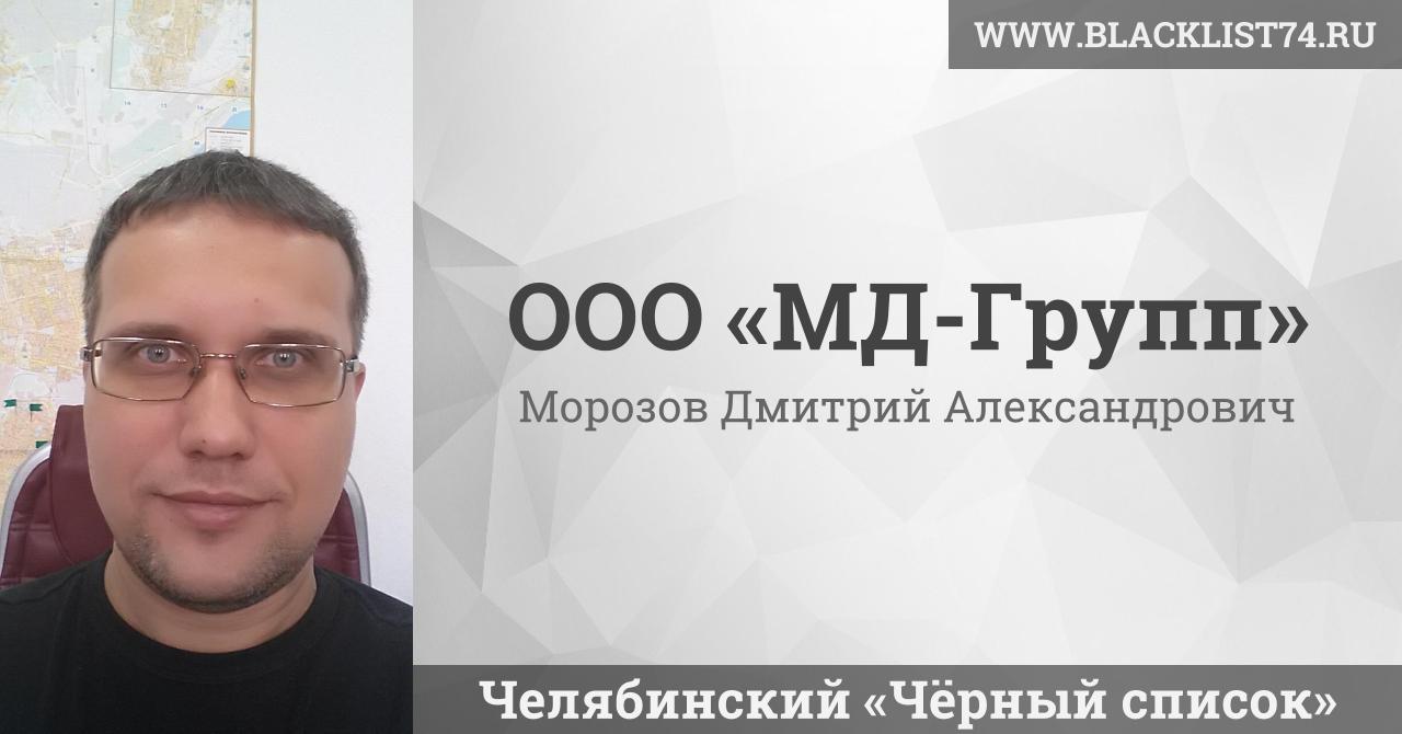 ООО «МД-Групп», Морозов Дмитрий Александрович, г. Челябинск