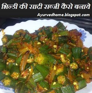 bhindi ka saag, bhindi ki simple sabji kaise banaye, bhindi ki sadi sabji banane ki vidhi, भिन्डी का साग, भिन्डी से बने पकवान, भिन्डी की सादी सब्जी | Bhindi ki Simple Recipe