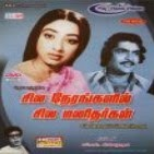 Sila Nerangalil Sila Manithargal 1975 Tamil Movie Watch Online