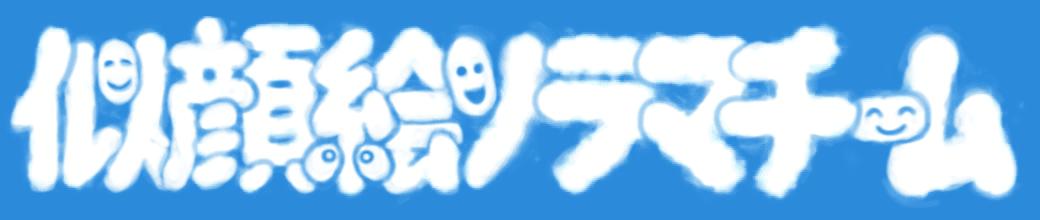 似顔絵ソラマチームのブログ