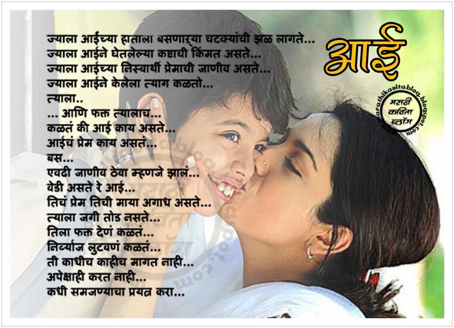 Marathi kavita on aai आई - a