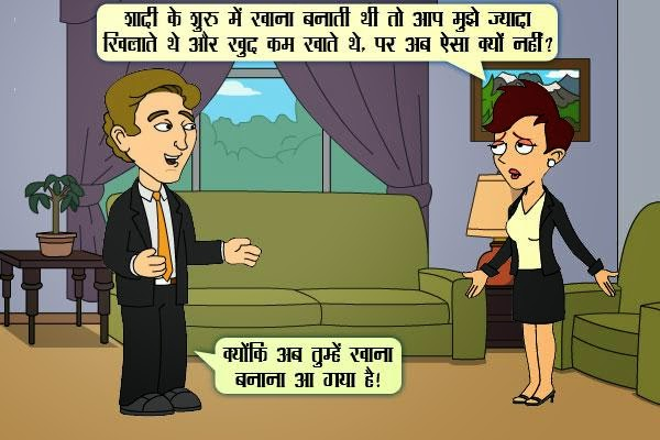 Funny Husband Wife Hindi Joke Picture