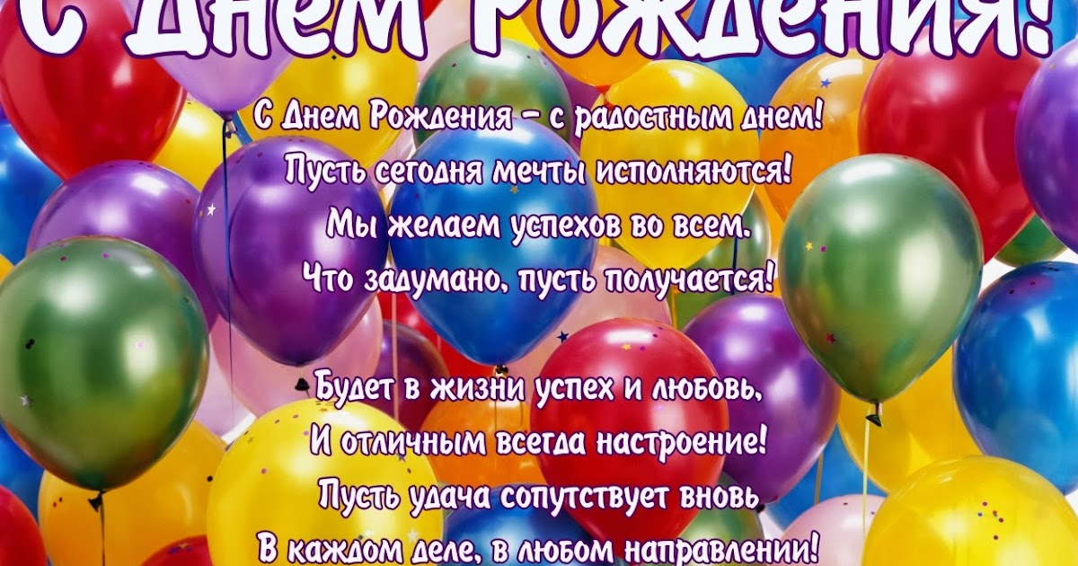 Поздравление с днем рождения 17