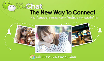 Cara Mengganti WeChat ID