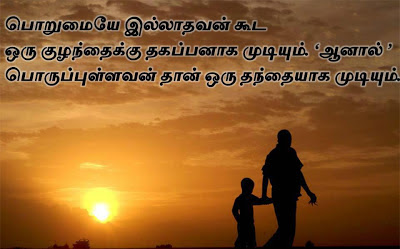 Lovely Father Quotes in Tamil