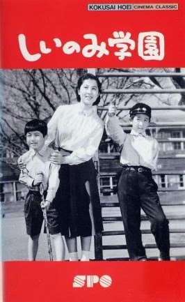 映画「しいのみ学園」(1955年)