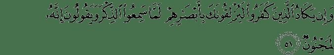 Surat Al-Qalam Ayat 51