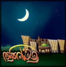 free ramadan wallpaper for laptop pc