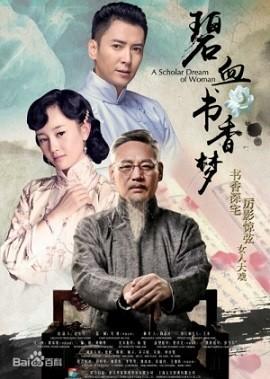 Bích Huyết Thư Hương Mộng - Thuyết Minh, Lồng Tiếng
