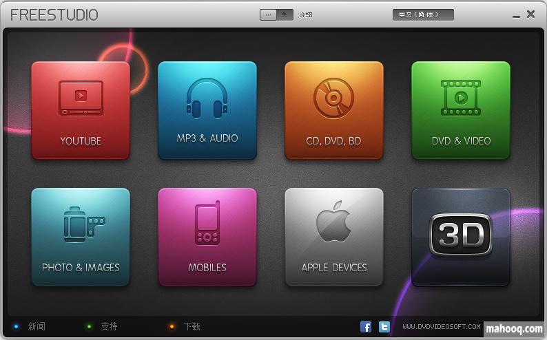 好用的免費音樂、影片轉檔軟體推薦:DVDVideoSoft Free Studio Download