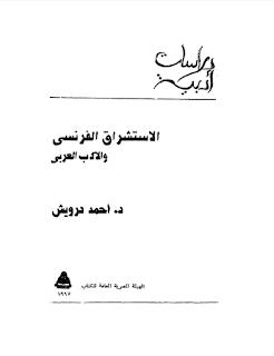الاستشراق الفرنسي و الأدب العربي
