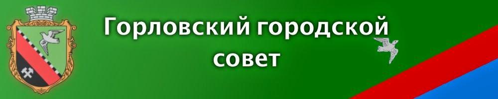 Горловский городской совет