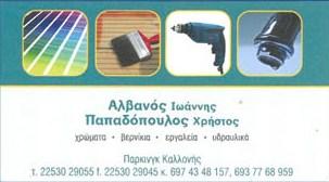albanos-papadopoulos