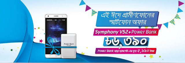 Eid Mobile Smartphone/Symphony Eid Mobile Offer/Discount September 2015 In Bangladesh