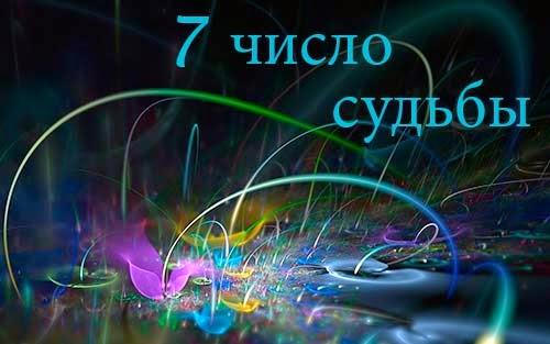 Число 7 как число судьбы в ведической нумерологии