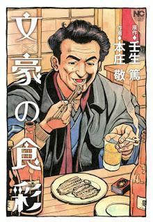 [壬生篤x本庄敬] 文豪の食彩