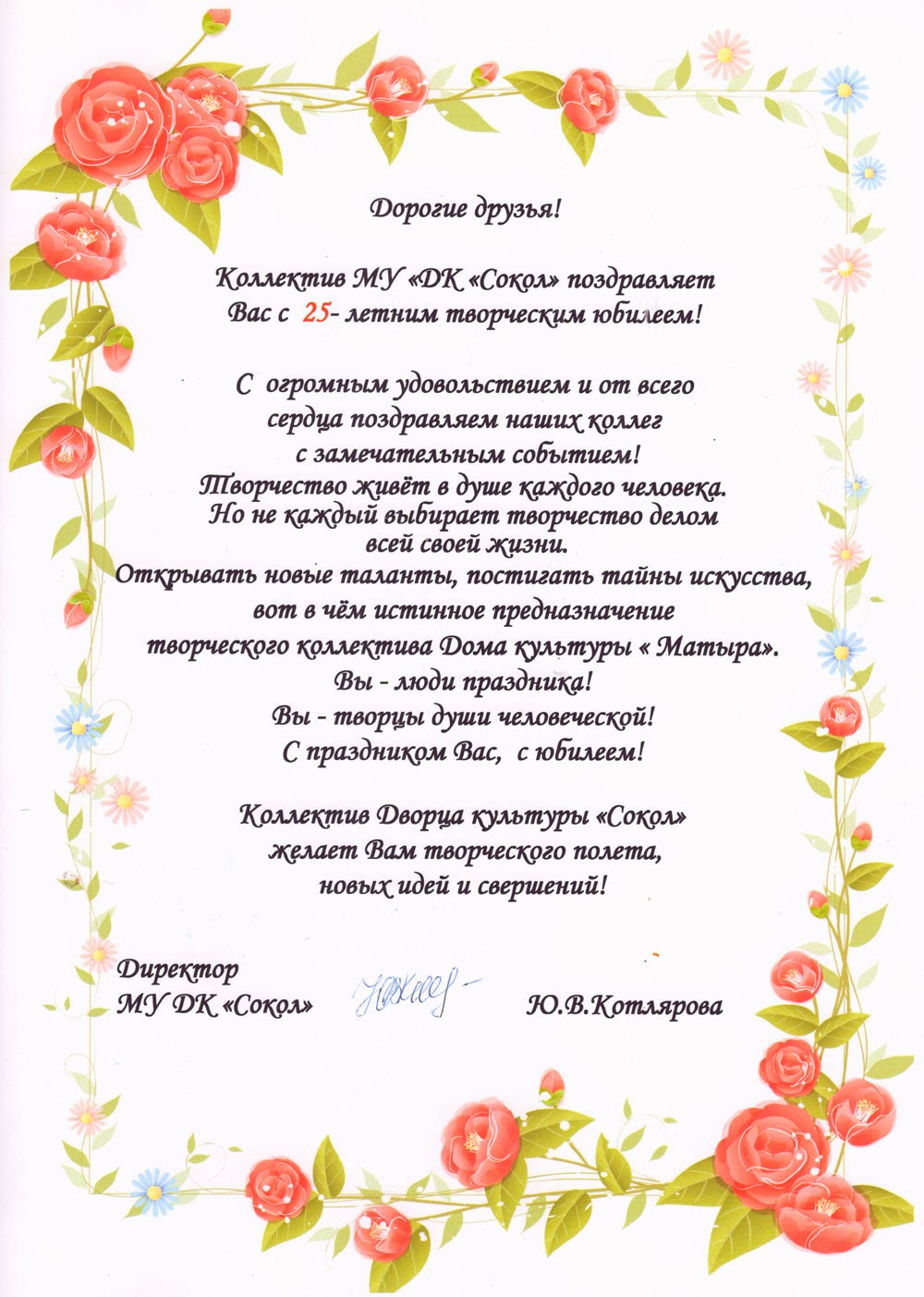 Поздравления с юбилеем ансамблю
