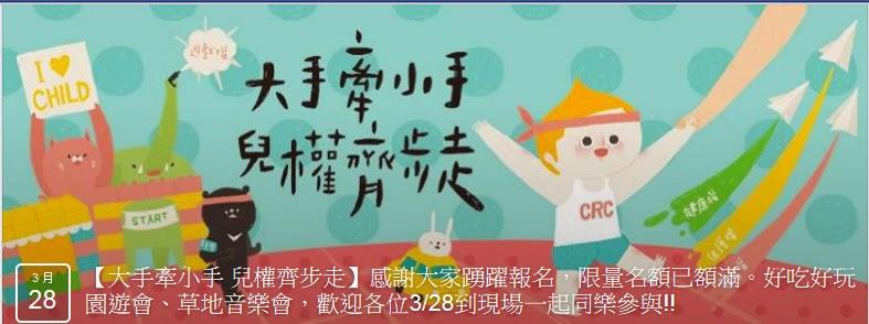 2015兒童節「大手牽小手 兒權齊步走」