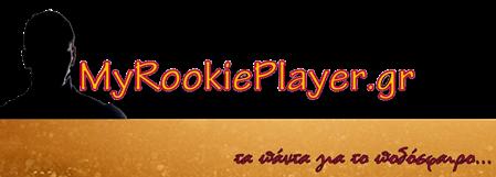 MyRookiePlayer.gr