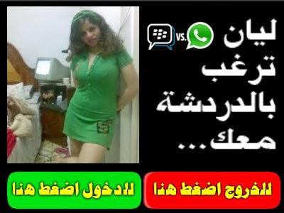 دردشة مرئية كام شات روليت بنات العرب