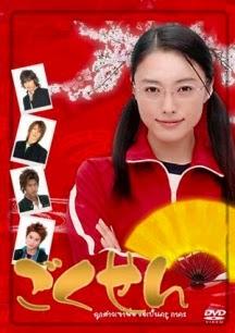 Cô Giáo Găng Tơ 2 - Gokusen Season 2