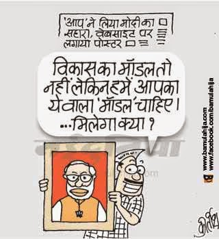 aam aadmi party cartoon, narendra modi cartoon, arvind kejriwal cartoon, Delhi election, bjp cartoon, cartoons on politics, indian political cartoon