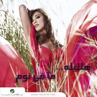 Najwa Karam-Mafi Noum