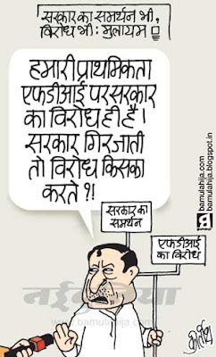 FDI in Retail, mulayam singh cartoon, sp, upa government, congress cartoon, manmohan singh cartoon, indian political cartoon