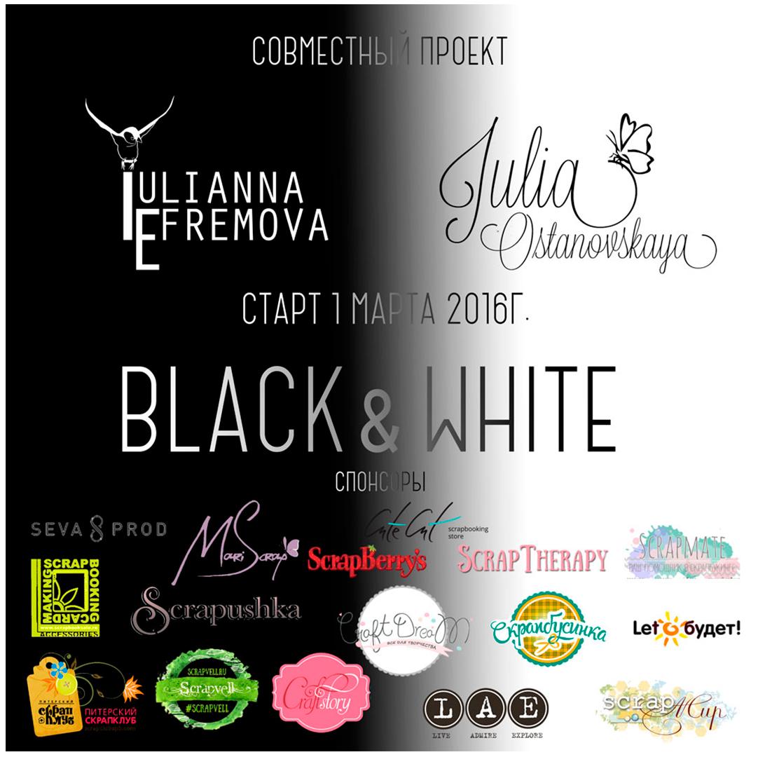 """Совместный проект """"Black&White"""""""