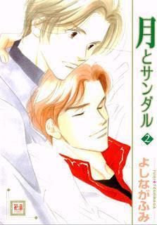 [よしながふみ] 月とサンダル 第01-02巻