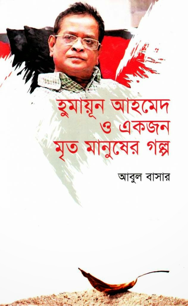 online analyzing bangla ebook