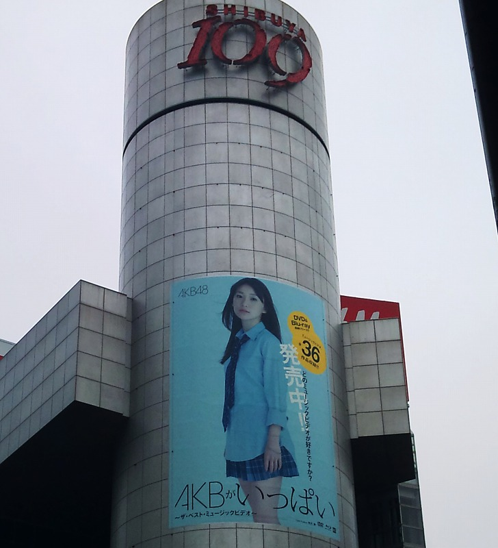 渋谷109シリンダー広告AKB48 大島優子