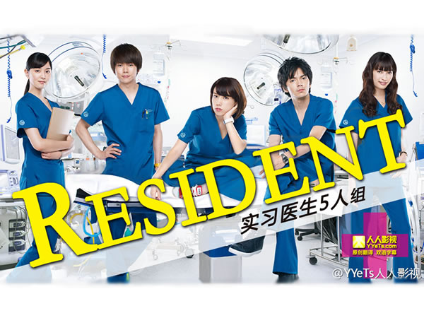 實習醫生五人組(日劇) Resident Go-nin no Kenshui