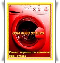 ремонт на перални по домовете,счупена ключалка на пералня, тече пералнята, сервиз битова техника