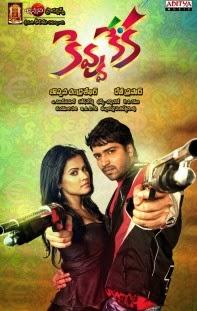 Kevvu Keka Telugu movie Songs