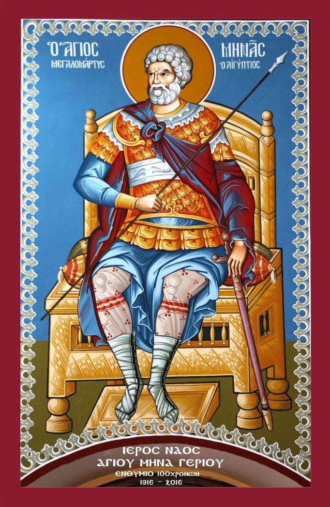 Ο ΑΓΙΟΣ ΜΗΝΑΣ ΕΝΘΡΟΝΟΣ.Σύγχρονη Τοιχογραφία στόν Ι.Ν.Ἁγ. Μηνᾶ Γερίου