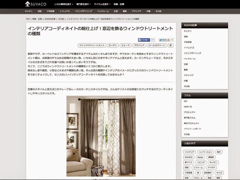 http://doc.suvaco.jp/windowtreatment/