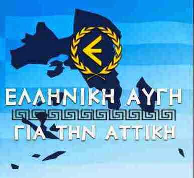 Eλληνική Αυγή για την Αττική: Είμαστε εναντίον της χρηματοδότησης των κομμάτων από το κράτος