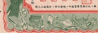 detail from share certificate of the Chen Feng Spinning and Weaving Company