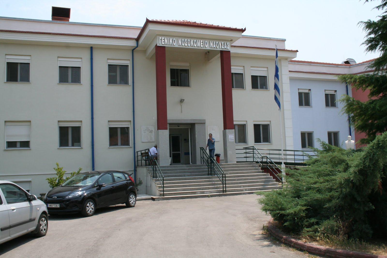 Σωματείο Εργαζομένων Νοσοκομείου Νάουσας: Κλείνει για 15 ημέρες η Ορθοπεδική Κλινική