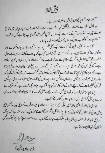 jadoo urdu story urdu books urdu novels urdu kahani urdu columns